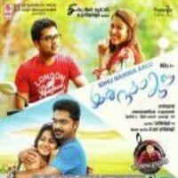 idhu namma aalu 2016 dvdrip tamilrockers