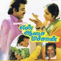 En Aasai Machan 1994 Tamil Movie Mp3 Songs Free Download Starmusiq Kuttyweb Masstamilan Isaimini