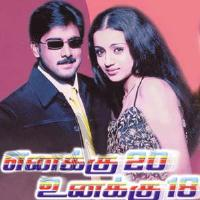 Enakku 20 Unakku 18 (2003) Tamil Mp3 Songs Free Download