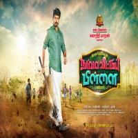 Namma Veettu Pillai Nvp 2019 Tamil Movie Mp3 Songs Download Starmusiq Kuttyweb Masstamilan Isaimini